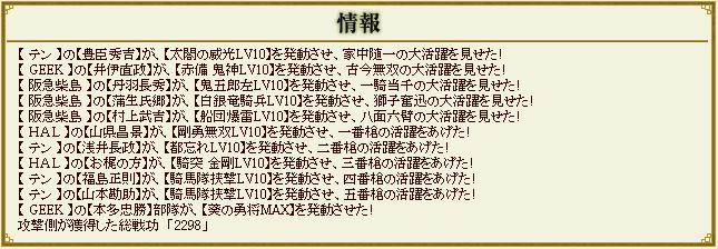 テンHALGEEK阪急さん