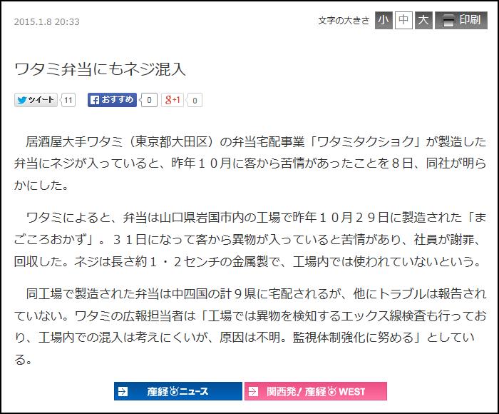 産経新聞 ワタミの宅食 渡邉美樹 自民党