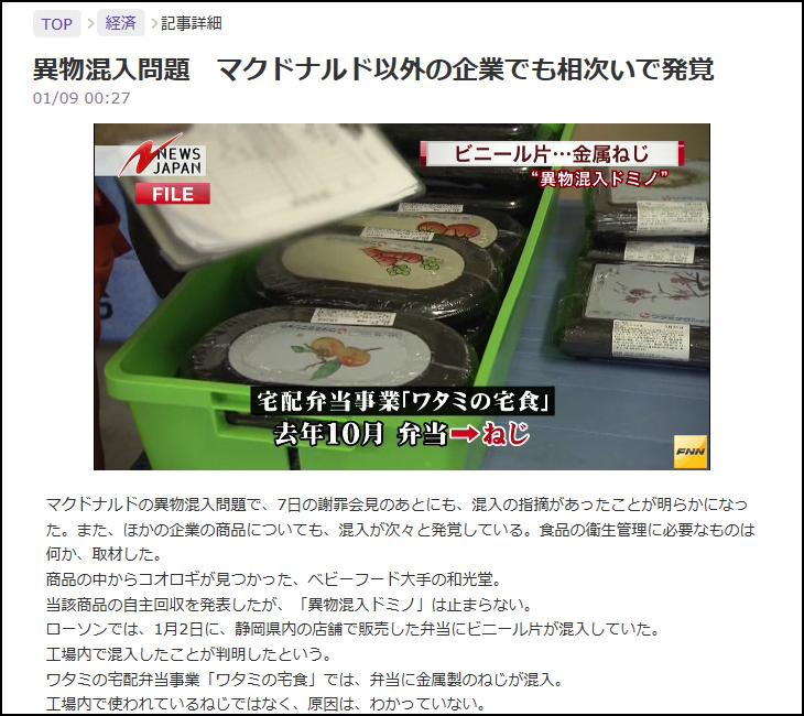 フジテレビ 産経新聞 ワタミの宅食 渡邉美樹 自民党