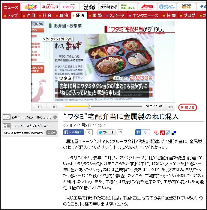 日テレ 読売新聞 ワタミの宅食 渡邉美樹 自民党 渡辺恒雄