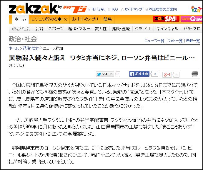ZAKZAK 夕刊フジ ワタミの宅食 渡邉美樹 自民党