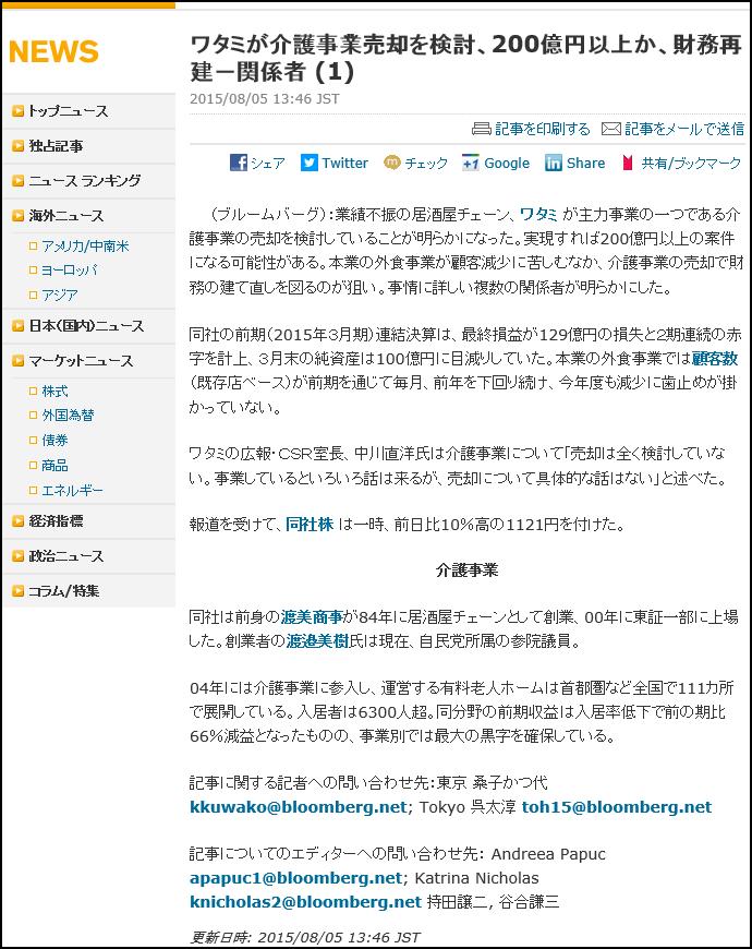 ブルームバーグ ワタミの介護 事業 売却 検討 渡邉美樹 清水邦晃 中川直洋