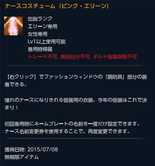 TERA_20150708_150154.png