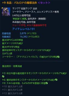 TERA_20150806_160908.png