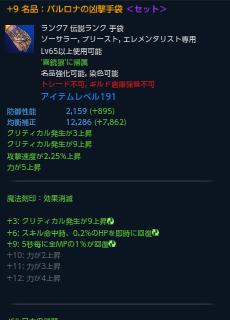 TERA_20150806_160911.png