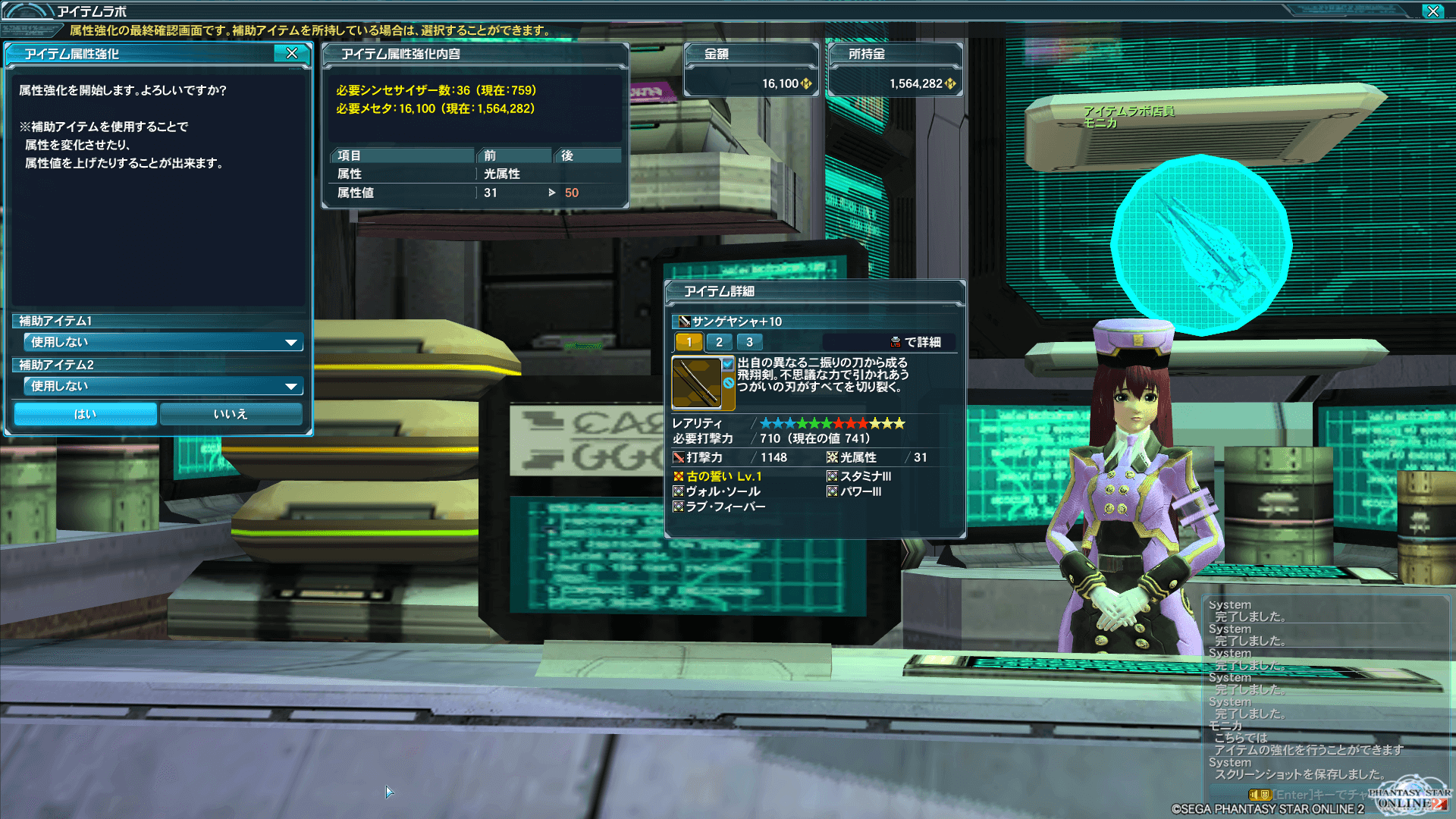 pso20150627_235418_002.png