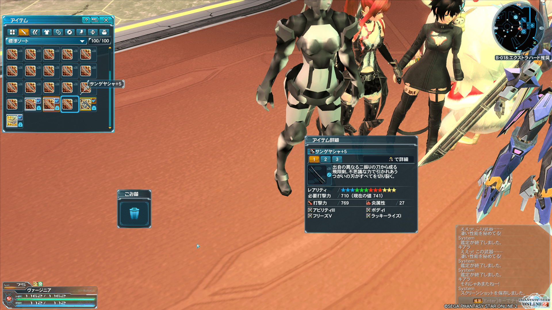 pso20150714_214405_002.png