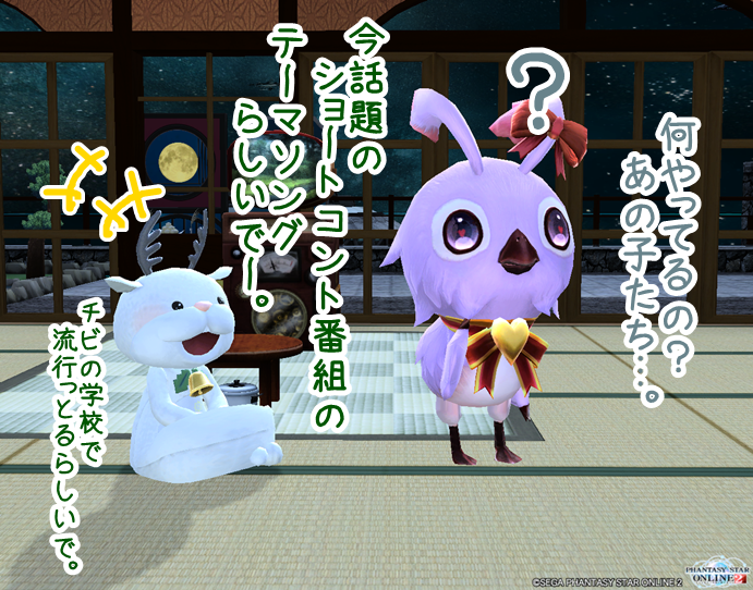 pso20150611_194151_025.png