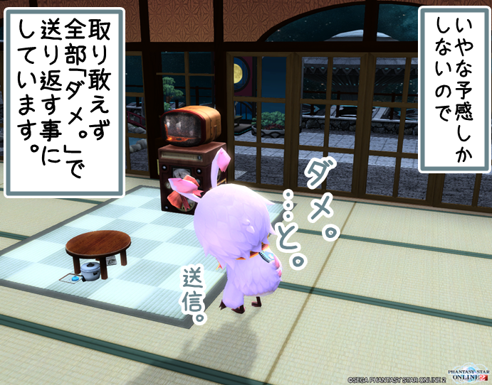 pso20150703_203514_025.png