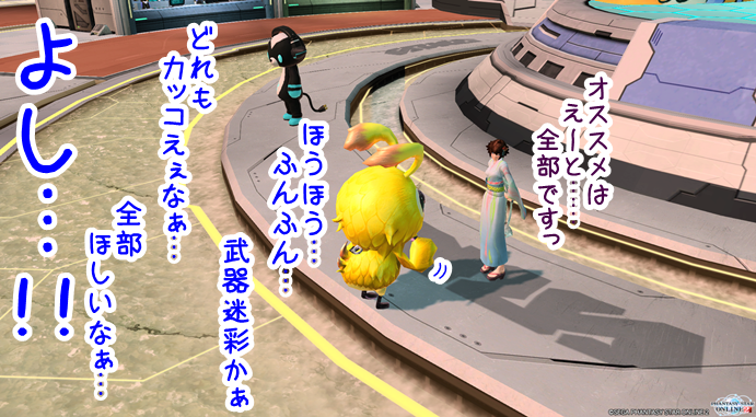 pso20150709_195343_005.png