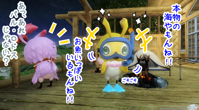 pso20150729_224924_003.png