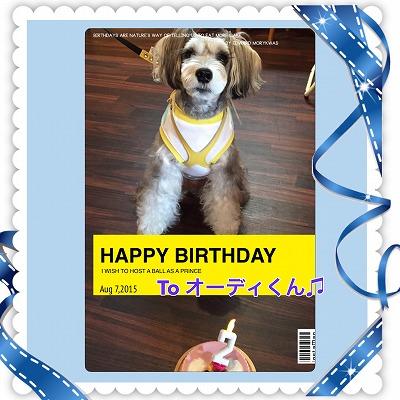 オーディーくん/Birthday Boy♪♪