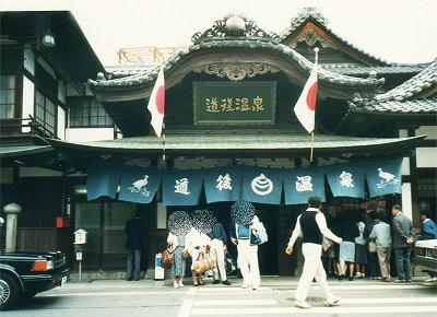 松山・道後温泉{1987年5月-1