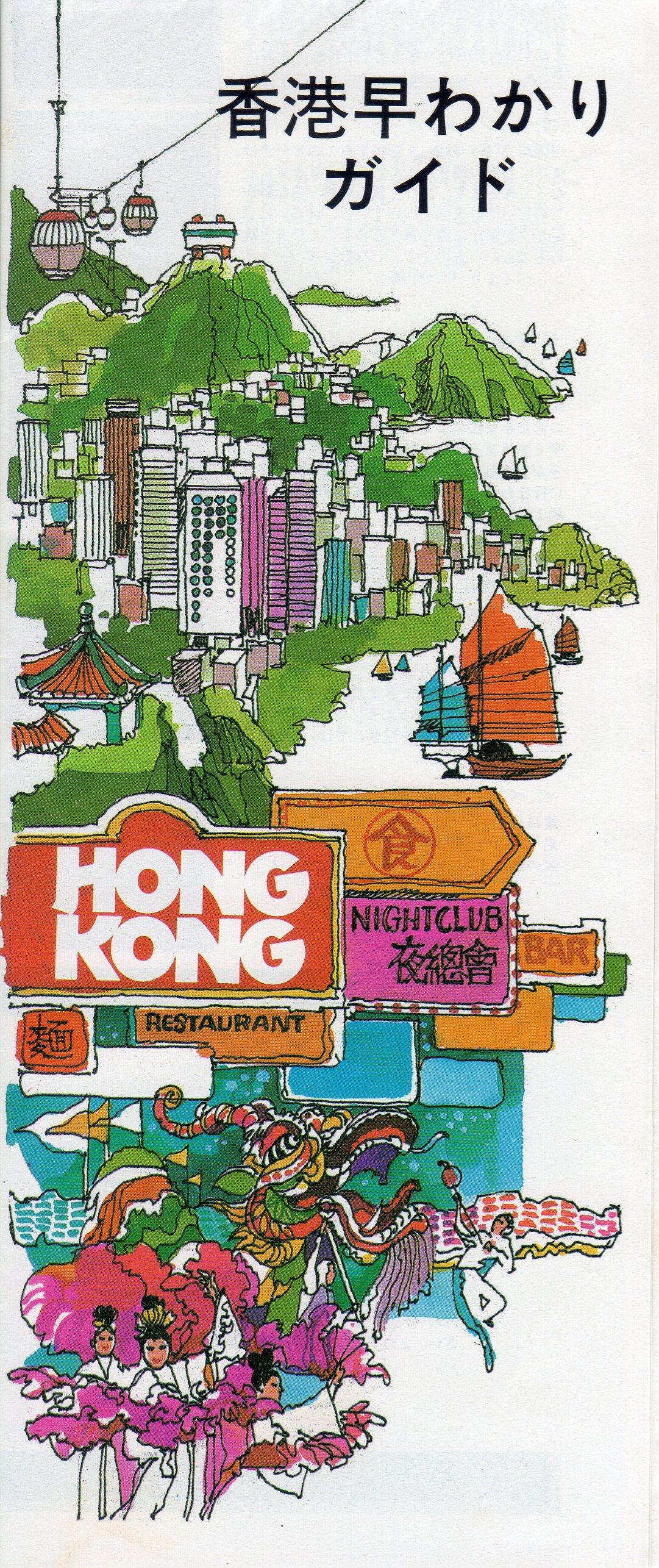 香港早わかりガイドー1