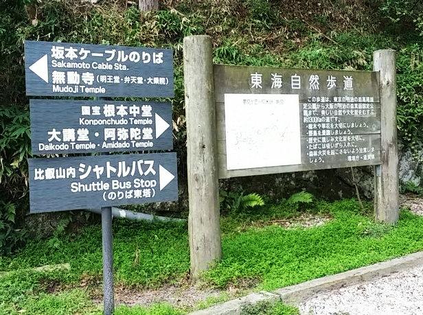 比叡山②-1