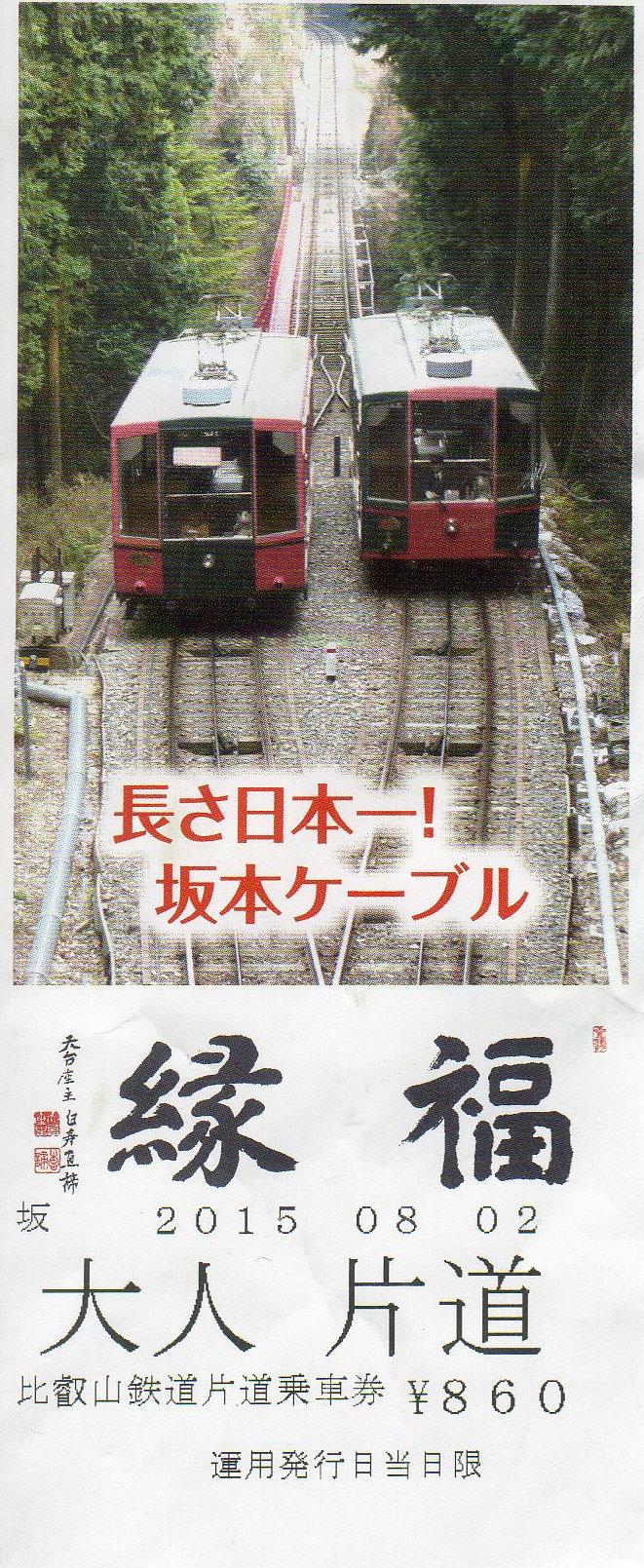 比叡山坂本ケーブル(2015年8月2日)-1
