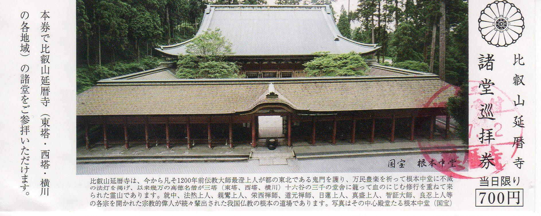 比叡山延暦寺諸堂巡拝券(2015年8月2日)-1