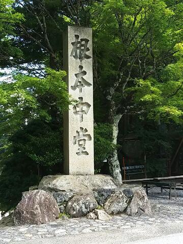 比叡山⑦-1