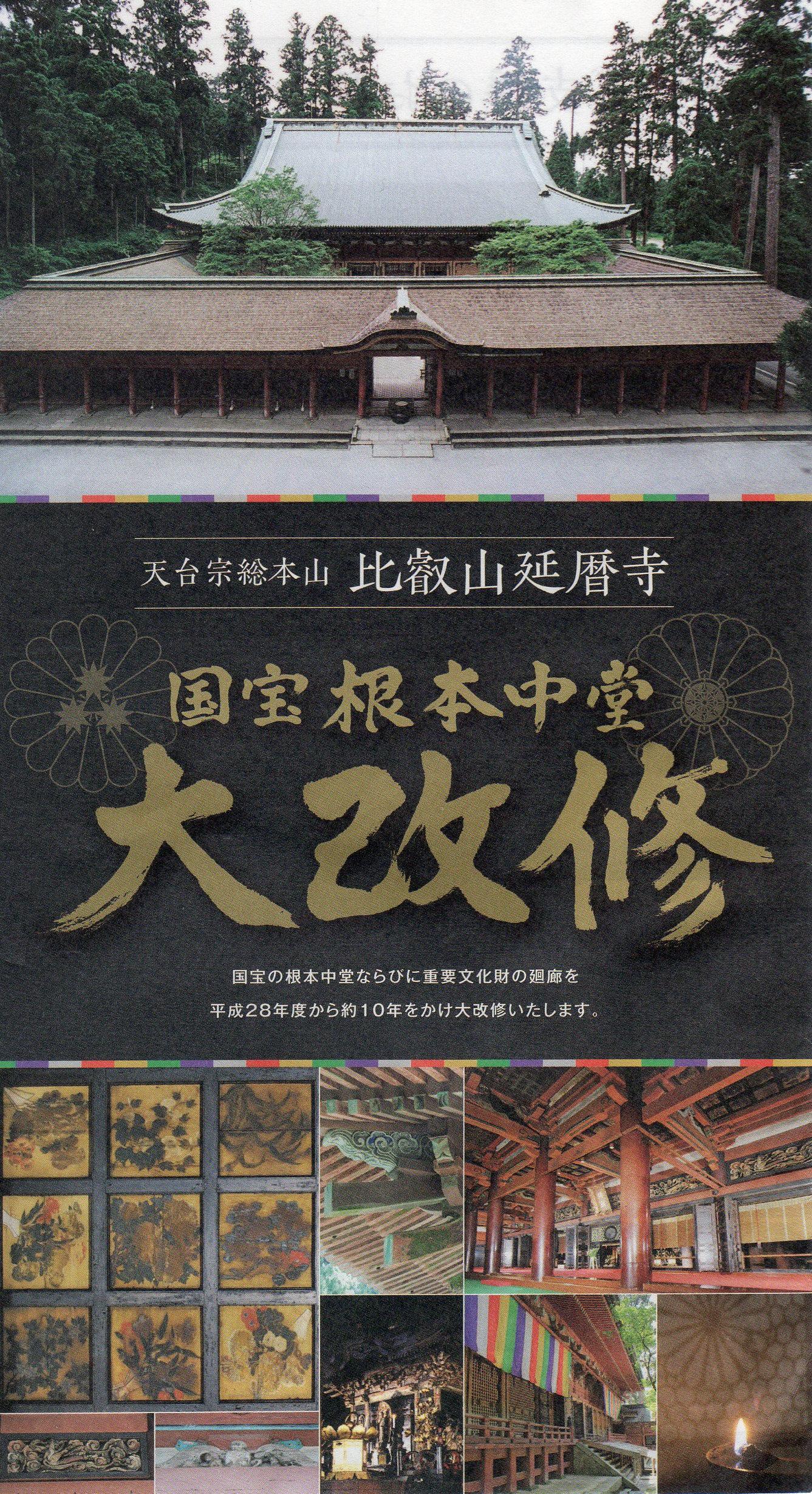 比叡山延暦寺大改修(2015年8月2日)-1