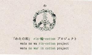 わたの輪プロジェクト ロゴ