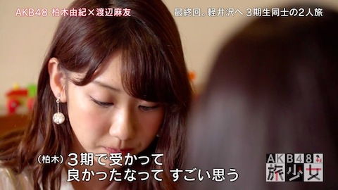 tabishoujyo150627_31.jpg