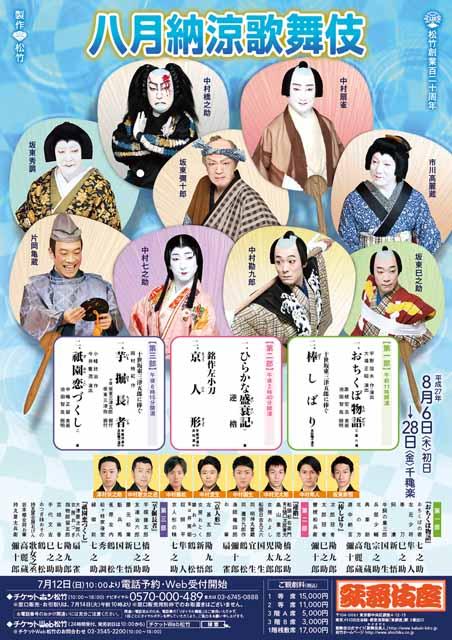 kabukiza_201508fl_edited-1.jpg