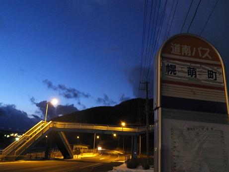 幌萌町バス停3