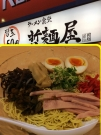 高円寺 哲麺屋 冷やし中華(2014/7/6)