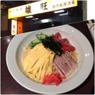 高円寺 雄旺 冷やし中華(2014/7/2)