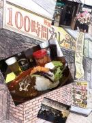 東高円寺 100時間カレー B&R 平日ランチタイムカレー(2015/3/30)