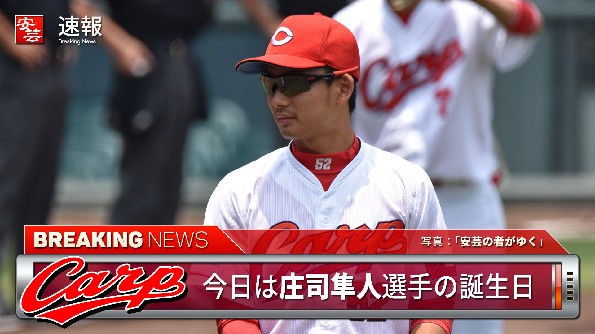 6月21日は庄司隼人選手の誕生日...