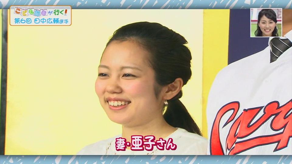 田中広輔 結婚 に対する画像結果