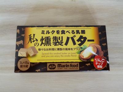 燻製バター2
