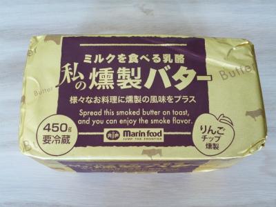 燻製バター1