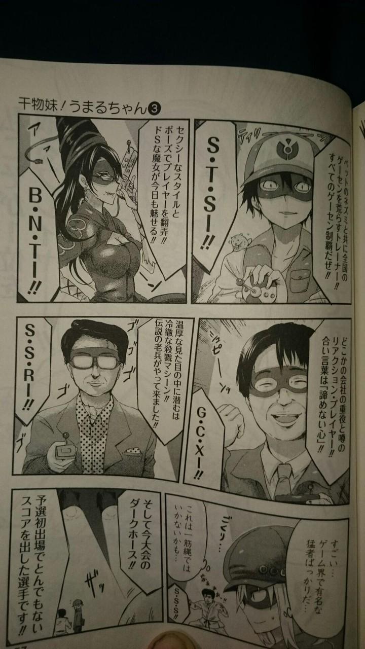 干物妹!うまるちゃん 4話 パロディ(原作)