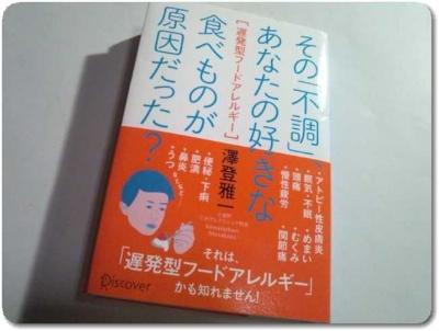 遅発型フードアレルギーの本