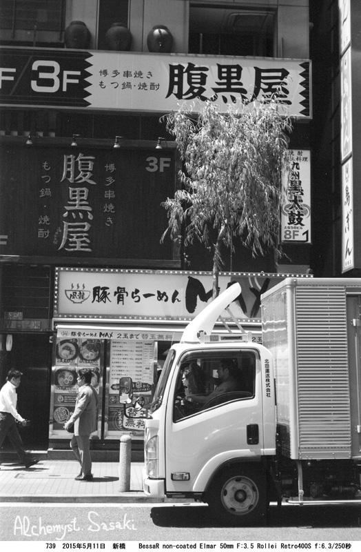 新橋駅前739-1