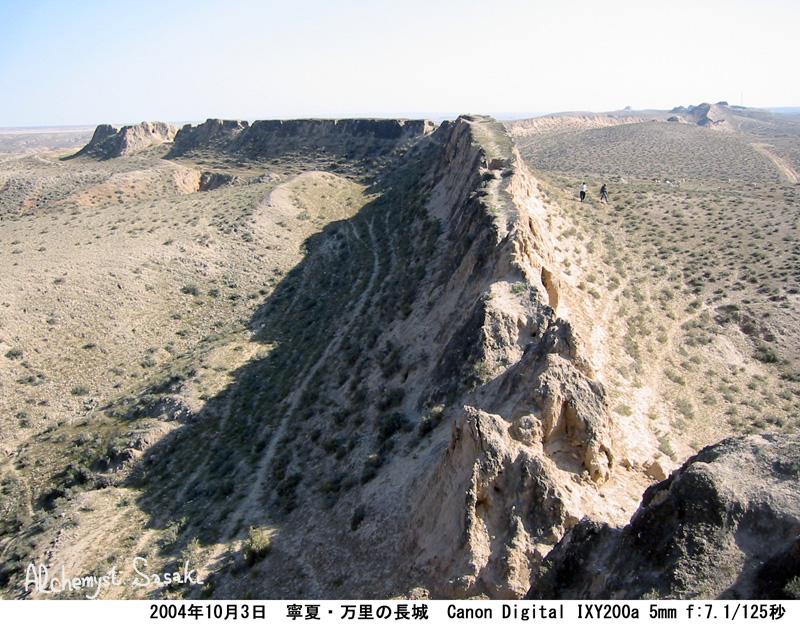 万里の長城IMG_5826