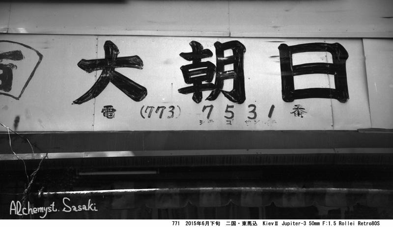 東馬込あた771-12