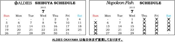ブログ7月営業日カレンダー