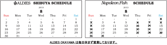 2015年8月ブログ用営業日カレンダー