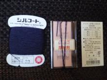 20150727 メリケン針とポリエルテルの糸