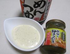 柚子こしょう麺つゆマヨ 調理