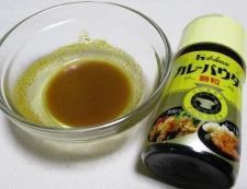 塩サバのカレーポン酢ドレッシング 【下準備】①