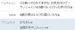 kanaさん会話02