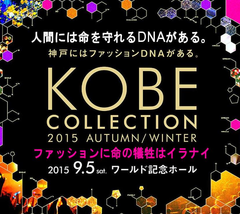 kobe2015aw2.jpg