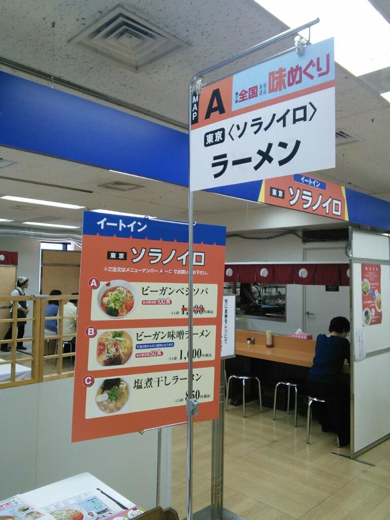 soranoiro2.jpg