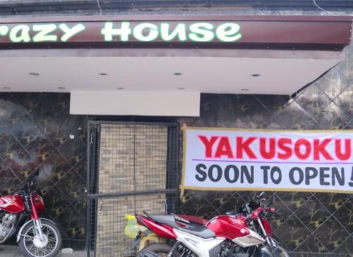yakusoku080715 (3)