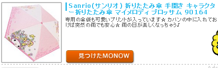 20150703monow.png