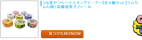 20150709monow.png